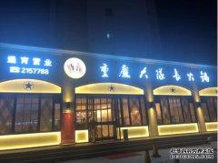 重庆大队长火锅兰州雁滩店 雁滩首家24小时不打烊的火锅店