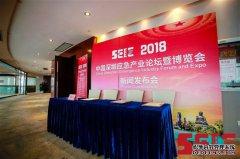 整合应急产业资源、赋能应急行业发展―2018中国深圳应急产业论坛