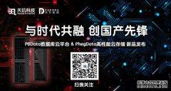 天玑科技PBData V3 &PhegData -X V3系列新品正式发布
