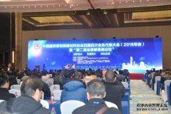 中国建筑装饰装修材料协会年终盛典 蓝天豚斩获六项大奖载誉而归