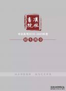 甘肃兰州汉风书院书法高考2019~2020年度招生简章