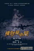 中国版《盗梦空间》―《横财局中局》燃爆来袭