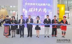 中华民族文化创意产品设计大赛正式开赛,金雅福承办并助力文创产