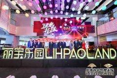 魔都首个全主题式商业乐园,9月12日盛大开业