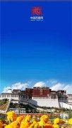 中国西藏网APP打造资讯新阵地 见证最美西藏别样风情