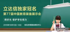 责任铸就实力-立达信独家冠名第77届中国教育装备展
