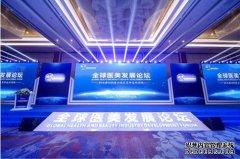 首届全球医美发展论坛于博鳌盛大开幕