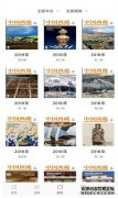 迸发创新基因中国西藏网融媒体矩阵添新军