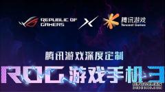 华硕ROG3电竞屏游戏手机:专属优化,为游戏玩家而生
